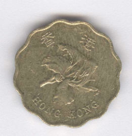 Hong Kong 20 Cents de 1997