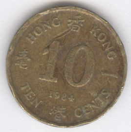 Hong Kong 10 Cents de 1984